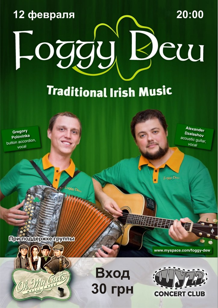 Oh, My guts and Foggy dew!